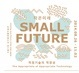 Exposition Small future - the appropriate of appropriate technology